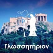 Glositerio: Enseñanza de Lenguas Extranjeras